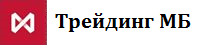 ТРЕЙДИНГ МБ (ОБЗОР)