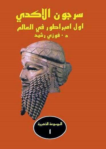 سرجون الأكدي: أول امبراطور في العالم - فوزي رشيد pdf