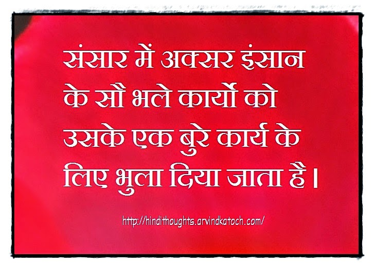 Good Deeds, hundreds, mistake, Hindi, Thought, Quote