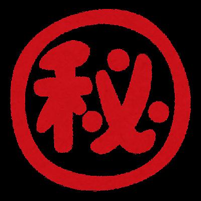 年賀状 2015 年賀状 素材 無料 : マル秘のマーク | 無料イラスト ...