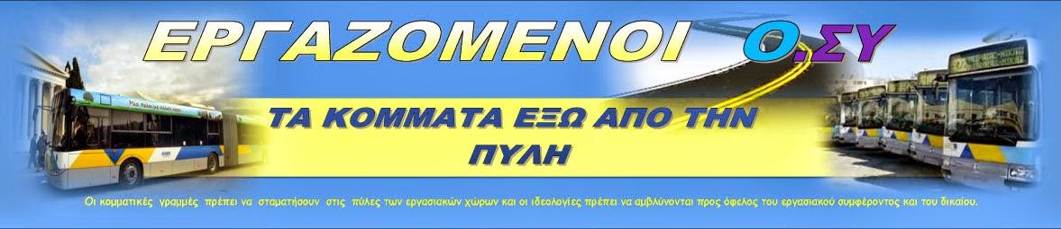 ΕΡΓΑΖΟΜΕΝΟΙ ΕΘΕΛ (ΟΣΥ)