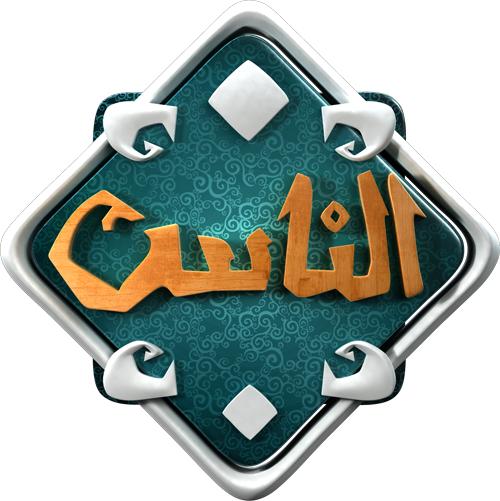 تردد قناة الناس الجديد علي النايل سات