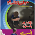 Khawateen Ka islam 655 Latest Shumara Freely Download