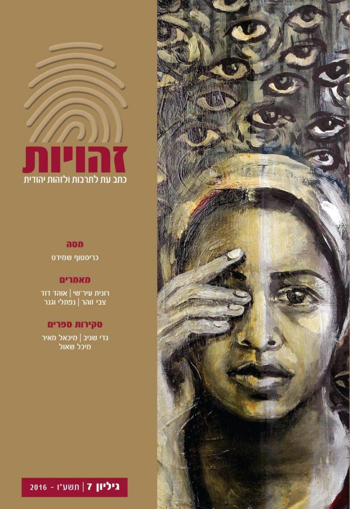 """""""זהויות – כתב עת לתרבות וזהות יהודית"""" גיליון 7, 2016"""