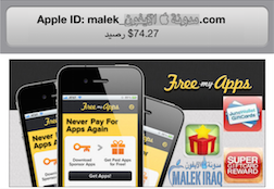برامج ومواقع تمكنك من ربح بطاقات آيتونز مجانا لتنزيل برامج بدون جيلبريك