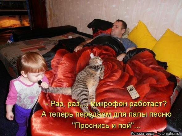 Кот и смешной ребенок - передаем песню Проснись и пой