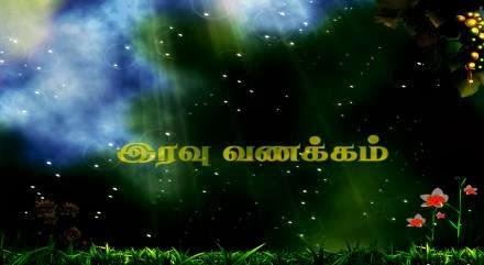 Iniya Iravu Vanakkam Kavithai In Tamil Good Night Kavithai