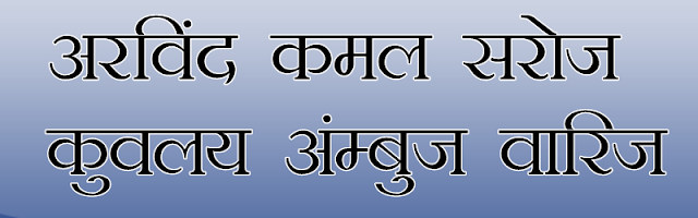 DevLys 100 Hindi font download