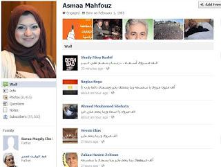 صور خطوبة اسماء محفوظ و د محمد رضا Asmaa+mahfouz