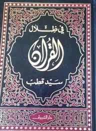 تحميل كتاب في ظلال القرآن لسيد قطب pdf