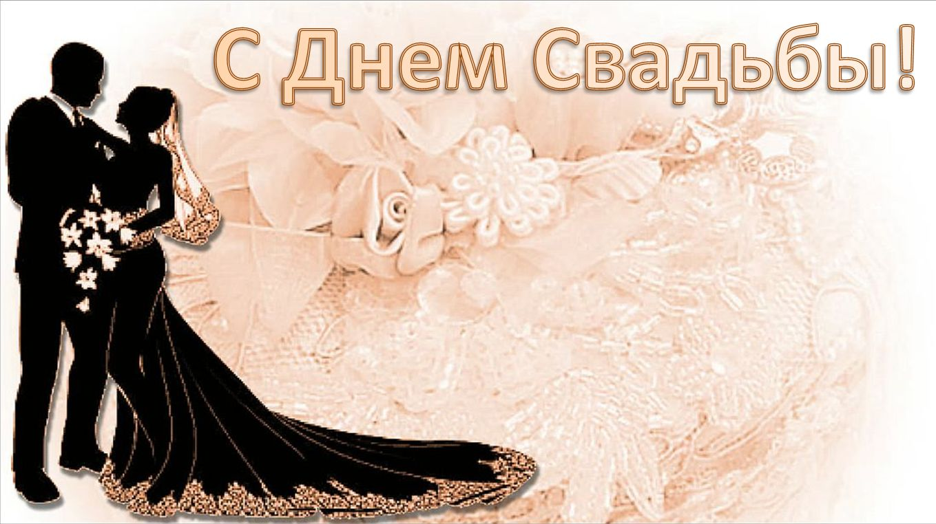 Поздравление с днём свадьбы музыкальное