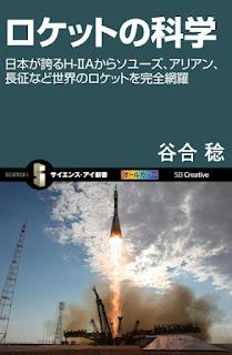 [谷合稔] ロケットの科学