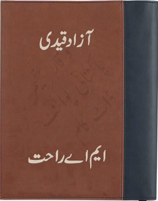 Azad Qaidi By M A Rahat Shahenshah Series Part 2