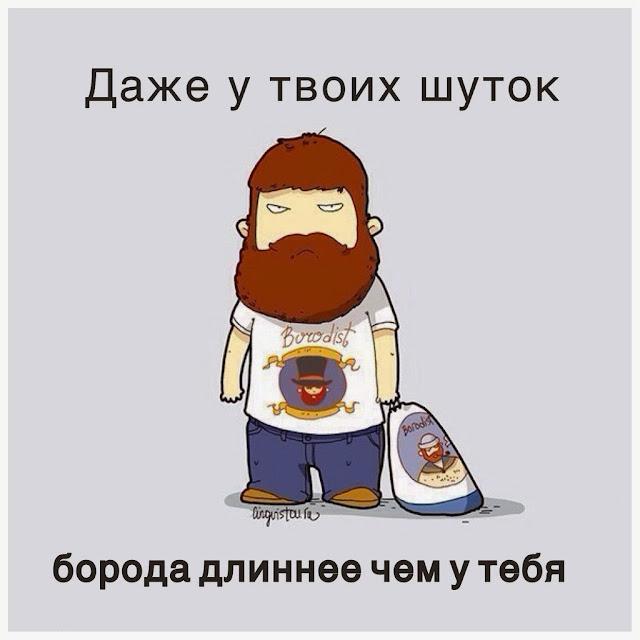 даже у твоих шуток борода длиннее чем у тебя
