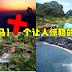 【马来西亚】10个让人惊艳的美景!你去过几个??