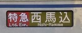 北総線・京成押上線 特急 西馬込行き2 北総7500形