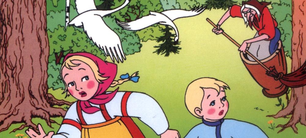 сказка гуси лебеди слушать