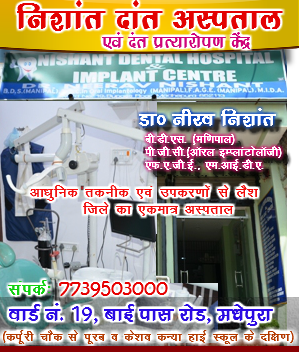 Advt. (Nishant Dental)