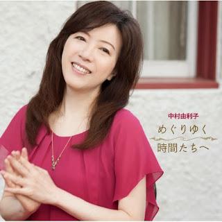 Yuriko Nakamura 中村由利子 - めぐりゆく時間たちへ