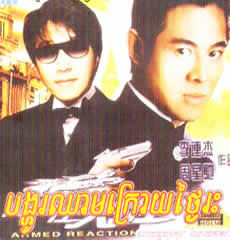 [ Movies ]  - bongho chheam mun thngai rase - Movies, chinese movies,  Short Movies - [ 2 part(s) ]