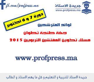 لوائح مترشحي جهة طنجة تطوان لمباراة التفتيش دورة 6 و 7 أكتوبر 2015