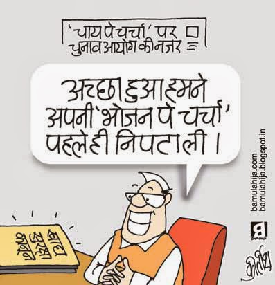 chai pe charcha, food security bill, congress cartoon, bjp cartoon, election 2014 cartoons, election commission, cartoons on politics, indian political cartoon