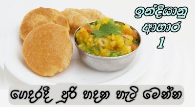puri-is-very-popular-indian-dish