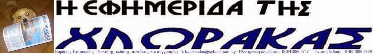 """""""ΕΦΗΜΕΡΙΔΑ ΤΗΣ ΧΛΩΡΑΚΑΣ"""""""