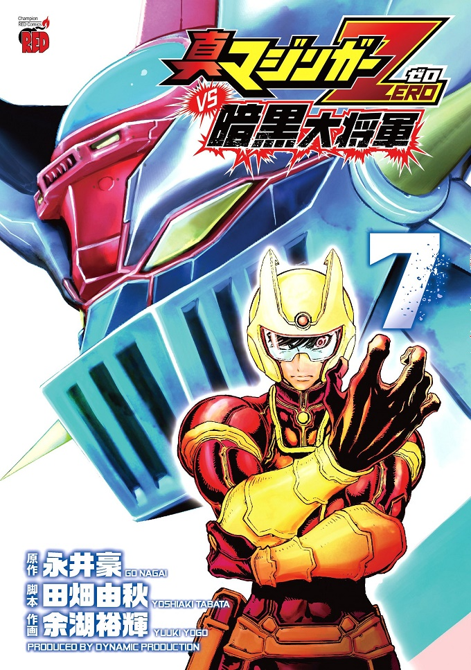 Shin Mazinger Zero vs. Ankoku Daishougun
