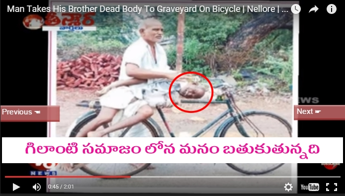 Man Takes His Brother Dead Body To Graveyard On Bicycle | Nellore | Teenmaar News