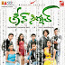 Green Signal Songs download | Green Signal telugu movie mp3 Songs Free download | Green Signal (2014) Songs Download