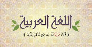 Tashrif Bahasa Arab Lengkap