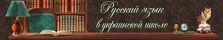 http://rosmova.ucoz.ua/