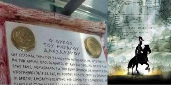 Πωλείται για...σουβενίρ ο ψεύτικος όρκος του Μεγάλου Αλεξάνδρου και στο Αεροδρόμιο Θεσσαλονίκης!