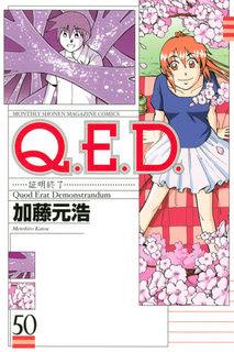 [加藤元浩] Q.E.D.証明終了 第01-50巻