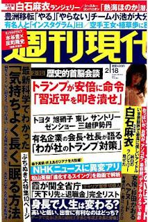 週刊現代 2017年02月18日号 [Shukan Gendai 2017-02-18]