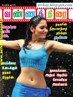 தமிழ் வார/மாத இதழ்கள்: புதியவை - Page 5 Pages+from+VT+09-04-2012