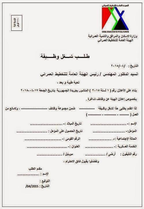 استمارة التقديم بوظائف الهيئة العامة للتخطيط العمرانى مؤهلات عليا ومتوسطة نهايتة 27 أبريل