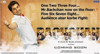 Bachchan 2014 Upcomming Bengali Movie
