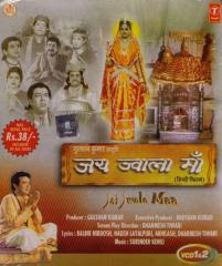 Jai Jwala Maa 1990 Hindi Movie Watch Online