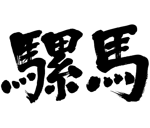 llama in brushed Kanji calligraphy