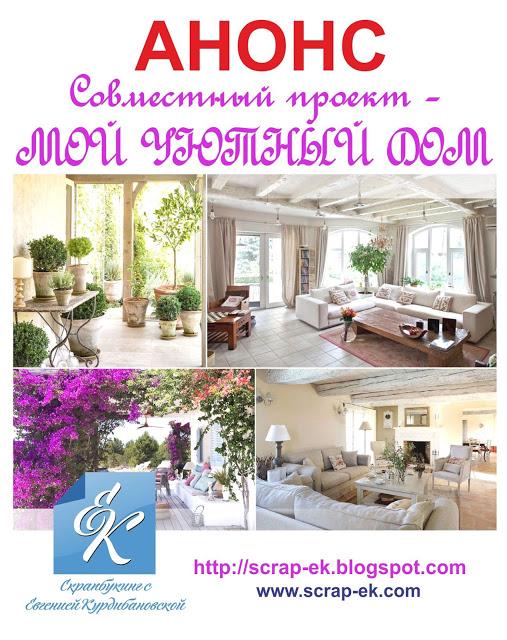 """СП """"Мой Уютный Дом"""""""