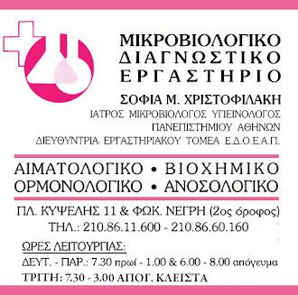 ΜΙΚΡΟΒΙΟΛΟΓΙΚΟ ΔΙΑΓΝΩΣΤΙΚΟ ΕΡΓΑΣΤΗΡΙΟ