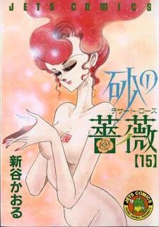 [新谷かおる] 砂の薔薇 ~デザート・ローズ~ 第01-15巻