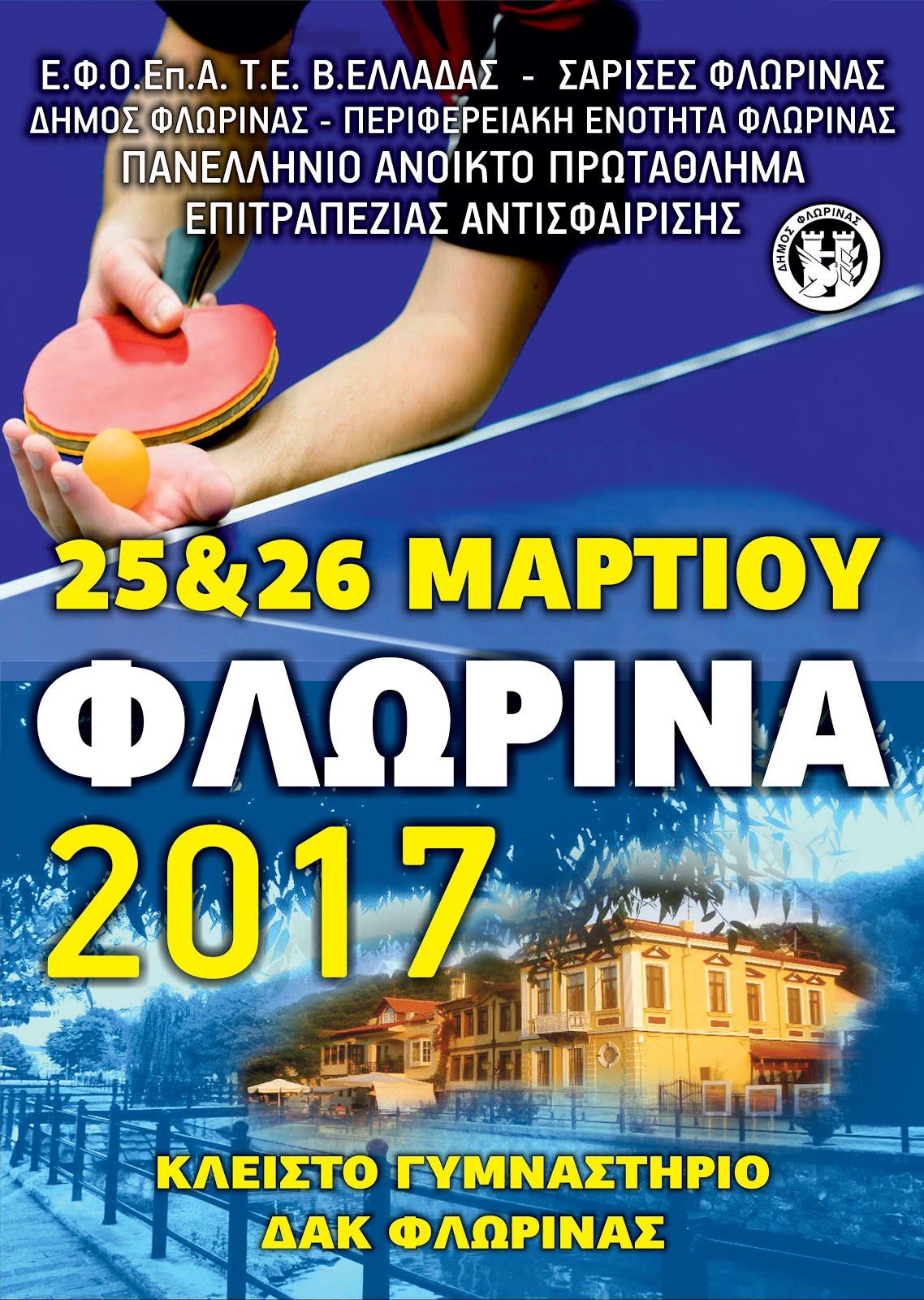 ΟΠΕΝ ΦΛΩΡΙΝΑΣ 2017
