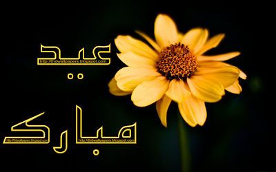 Eid Ul Zuha Adha Mubarak 2012 Card Flower Wallpapers Urdu Text 013