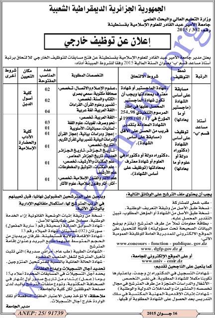 جديد إعلان توظيف أساتذة بجامعة الأمير عبد القادر الإسلامية بقسنطينة جوان 2015  25