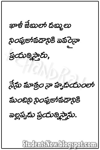 Manchi - Telugu Friendship Quotes