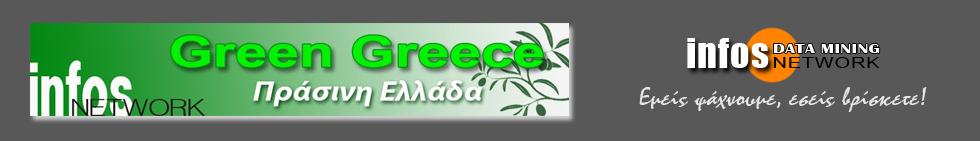 ΠΡΑΣΙΝΗ ΕΛΛΑΔΑ - GREEN GREECE
