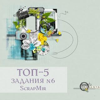 ТОП в ScrapMir (скетч)